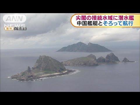 米NewsWeek「日本、中国艦船の威嚇航行に対して警告を発する」海外「よくやった!」[海外の反応]