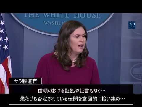 マスコミの嘘は綺麗な嘘?ホワイトハウス報道官vsCNN記者との論争勃発…[海外の反応]